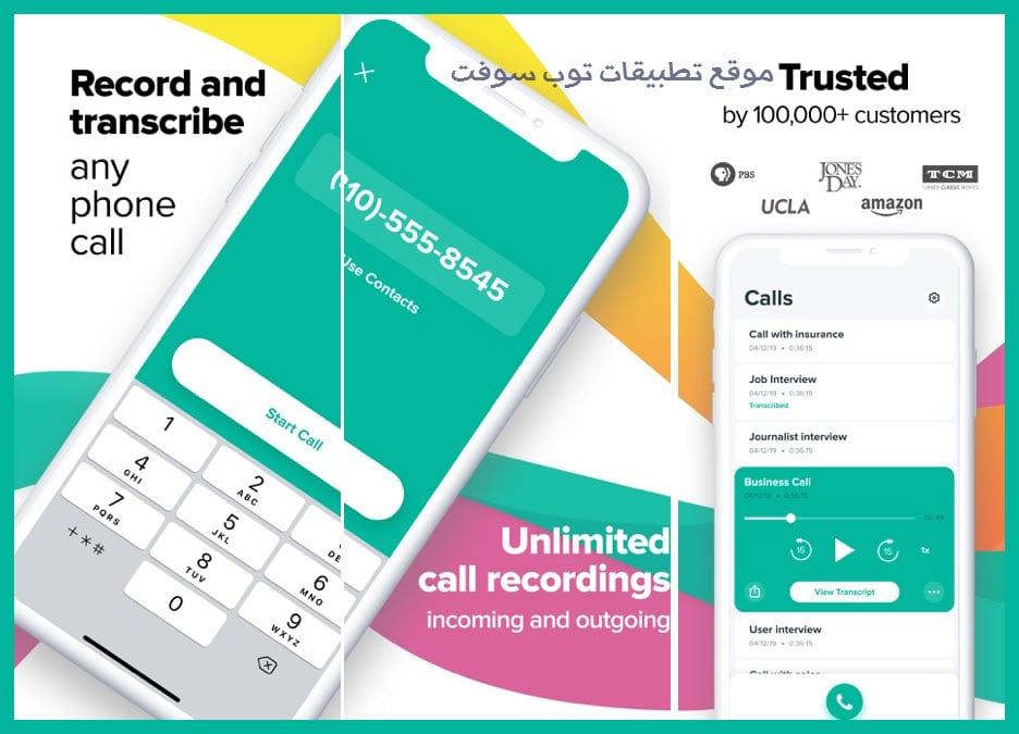Rev Call Recorder افضل تطبيقات تسجيل المكالمات للايفون