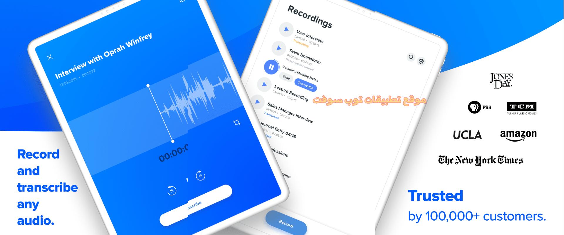 Rev Voice Recorder افضل برامج تسجيل الصوت للايفون وتعديله