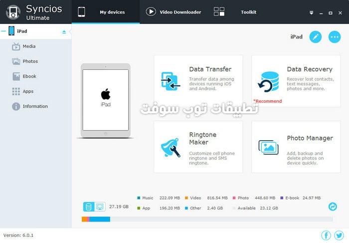Syncios Manager كيفية توصيل وربط وشبك الموبايل بالكمبيوتر و اللاب توب وغيرها