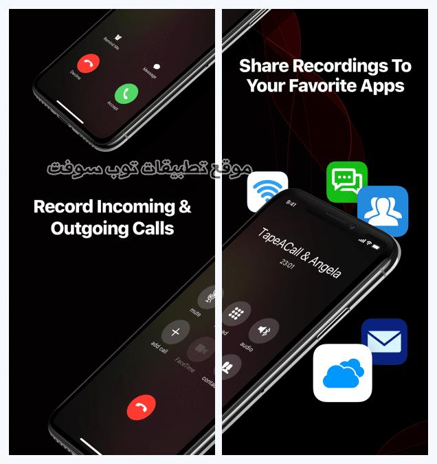 TapeACall Pro: Call Recorder افضل تطبيقات تسجيل المكالمات للايفون
