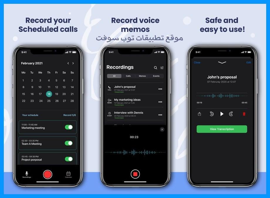 TapeACall: Call Recorder افضل تطبيقات تسجيل المكالمات للايفون