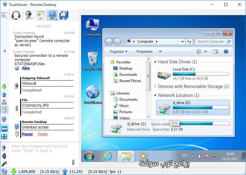 TrustViewer برنامج التحكم في جهاز الكمبيوتر عن بعد