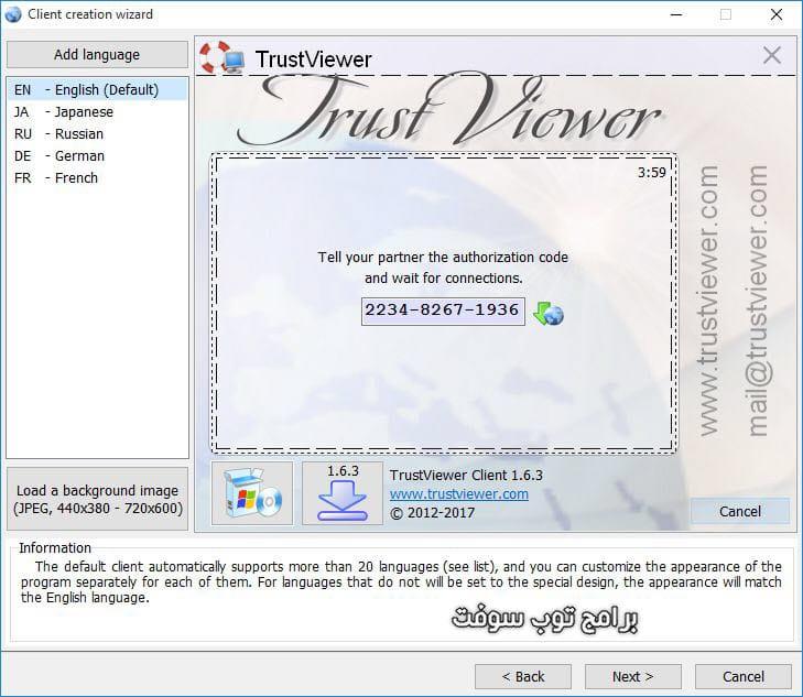 TrustViewer برنامج التحكم في الكمبيوتر عن بعد
