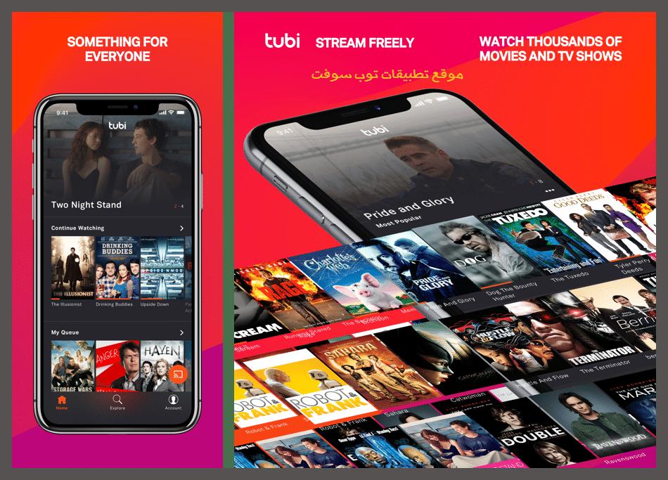 Tubi افضل تطبيقات مشاهدة انمي للايفون والاندويد بدون انترنت