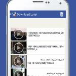 تطبيق تحميل فيديو فيس بوك