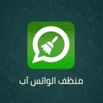 منظف الواتس اب WhatsApp Cleaner