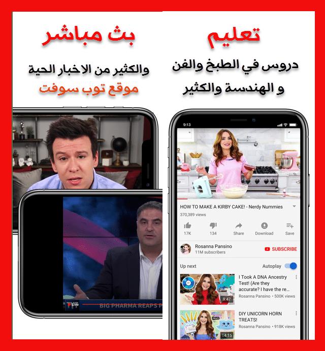 تنزيل تطبيق موقع يوتيوب الاصلي
