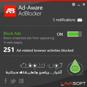 Ad-Aware AdBlocker
