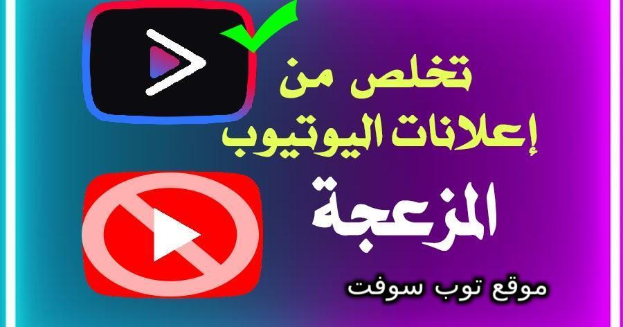 يوتيوب فينسيد YouTube Vanced