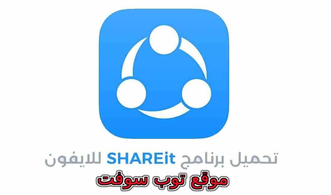تطبيق شير ات SHAREit للايفون