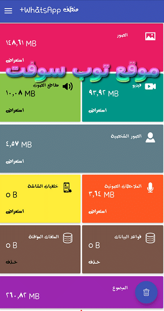 منظف الواتس اب WhatsApp Cleaner