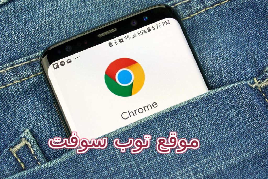 متصفح جوجل كروم