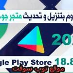 تنزيل تحديث سوق متجر جوجل بلاي ستور 2020 Google Play