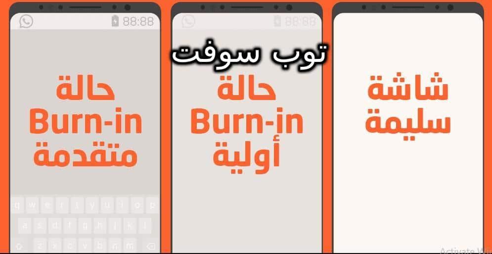 حرق الشاشة