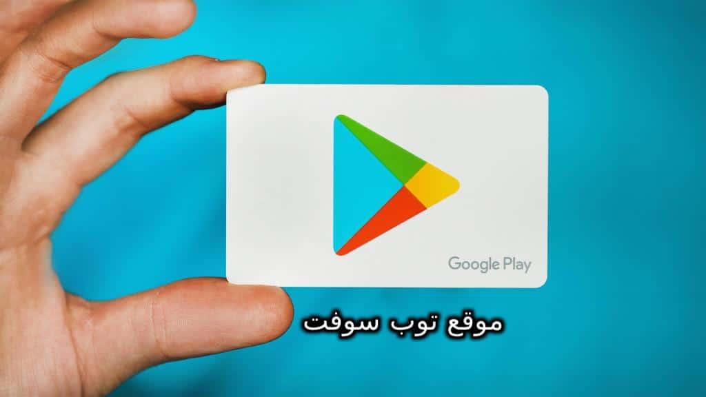متجر جوجل بلاي
