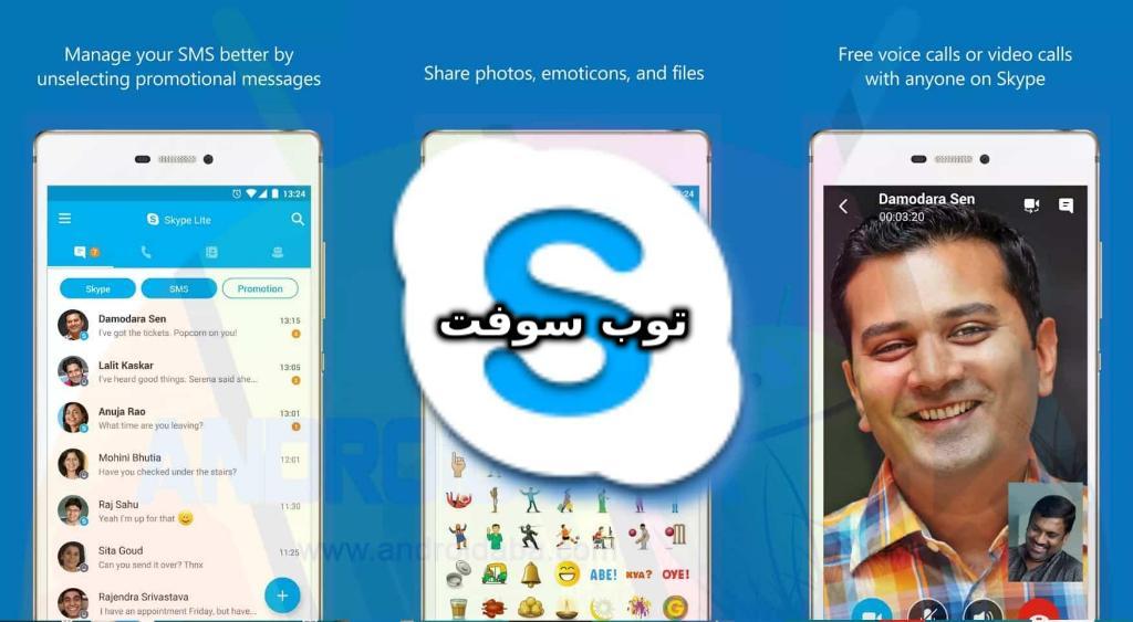 تحميل تطبيق سكايب لايت Skype Lite