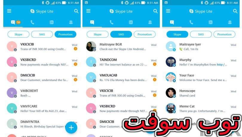 برنامج سكايب لايت Skype Lite