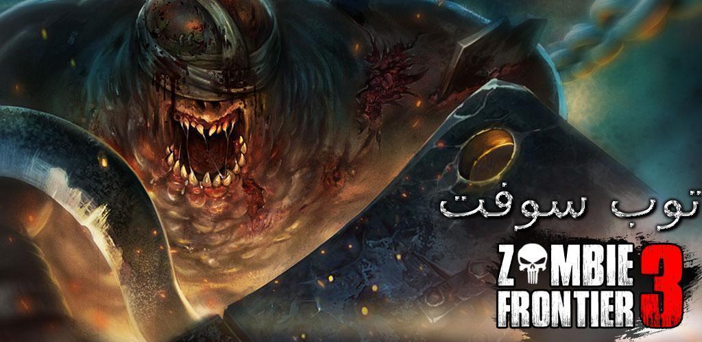 Download Zombie Frontier 3: Sniper FPS