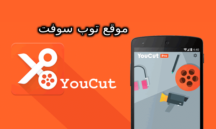 تطبيق يو كت YouCut