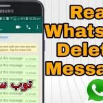 طريقة لقراءة الرسائل المحذوفة على واتساب والتي تم حذفها قبل أن تقوم بقراءتها
