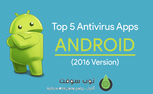 android-antivirus-apps