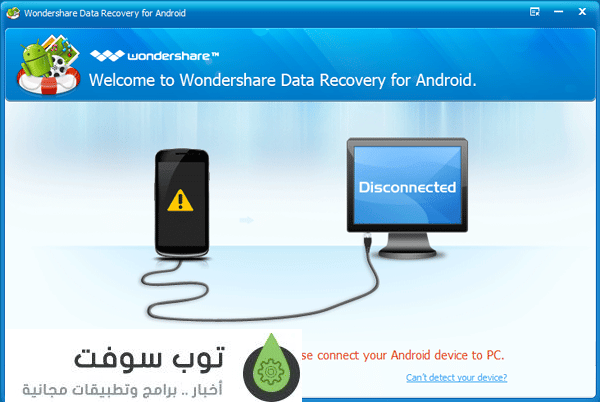 android-data-recovery-sc1