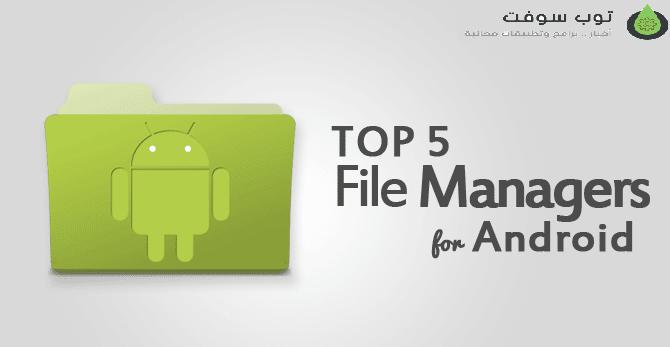 android-file-managers