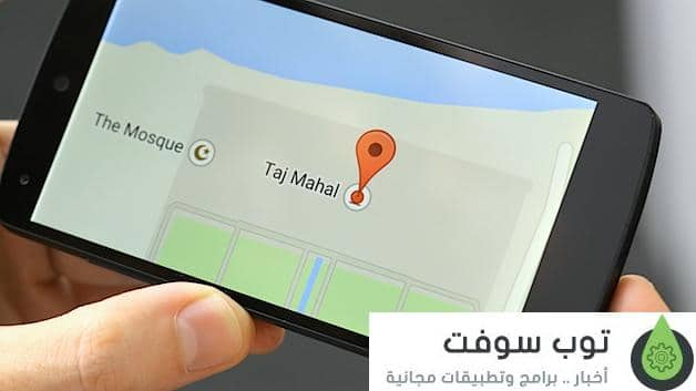 androidpit-share-location