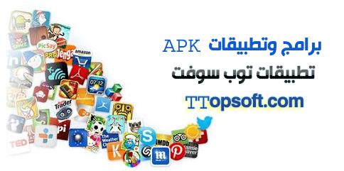 تطبيقات apk برامج apk