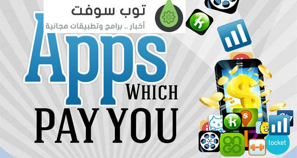 apps-which-pay-you
