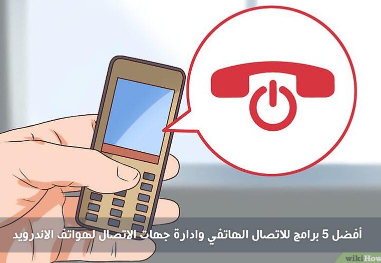 أفضل 5 برامج للاتصال الهاتفي وادارة جهات الاتصال لهواتف الاندرويد