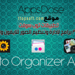 Best Apps to Organize Photos ( iOS ) 2016