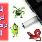 برنامج USB Threat Defender لحماية الفلاشة والكمبيوتر من الفيروسات والأوتورن