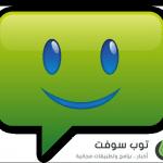 التطبيق الأفضل فى تبادل الرسائل النصية بين هواتف الأندرويد  chomp SMS