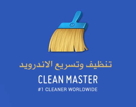 clean-master-share