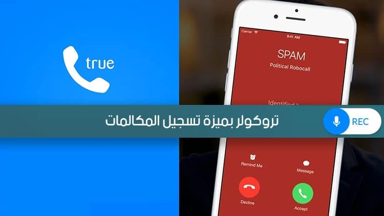 download-truecaller-with-call-recording-backup