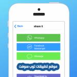 dubsmash-for-iphone-ipad_3