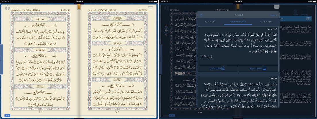 تطبيق القرآن العظيم بانر ايباد
