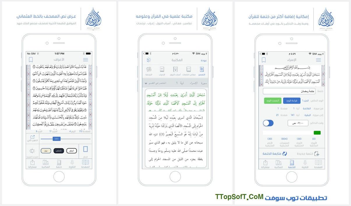 تحميل تطبيق القرآن العظيم للايفون