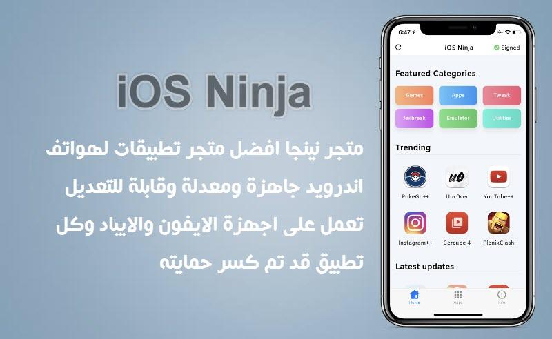 iOS Ninja
