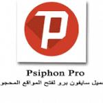 سايفون Psiphon Pro للايفون
