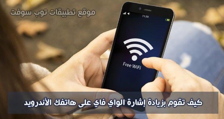 كيف تقوم بزيادة إشارة الواي فاي على هاتفك الأندرويد
