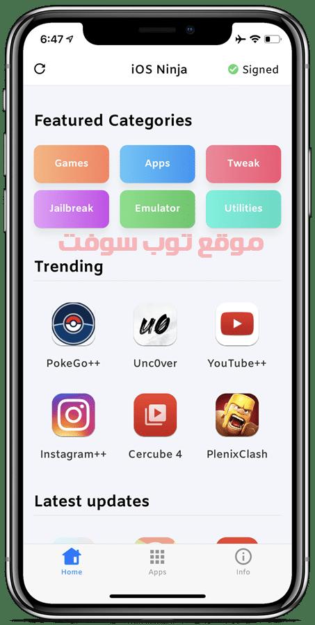 تحميل متجر نينجا للايفون iOS Ninja