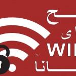 5 تطبيقات رهيبة وقوية للعثور على شبكات واي فاي مجانية قريبة منك للأندرويد
