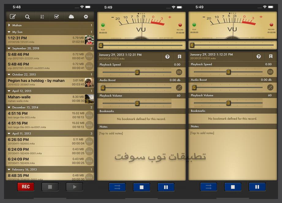 Voice Record Pro افضل برامج تسجيل الصوت للايفون وتعديله