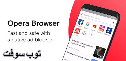 Opera Browser أفضل 7 متصفحات Android مع VPN مدمج
