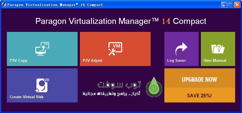 paragon-virtualization-mana
