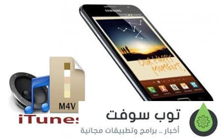 play-iTunes-Video-and-Audio-file-on-Samsung-Galaxy-Note-and-Note-II