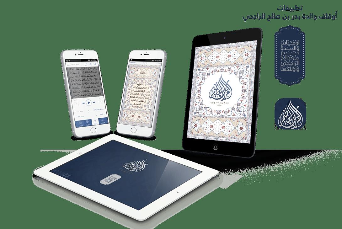 """برنامج القرآن الكريم العظيم """"أوقاف والدة بدر بن صالح الراجحي""""،"""
