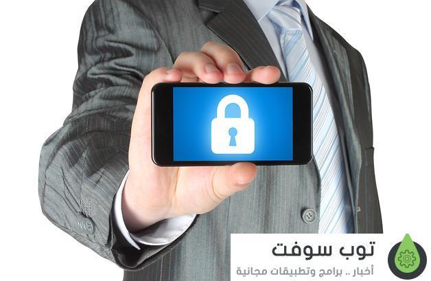 حماية التطبيقات